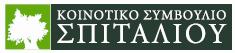SPITALI village logo, 1422533389spitali.png