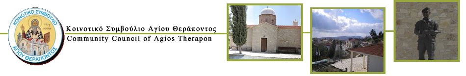 AGIOS THERAPON village logo, logo_agios-Therapon.png