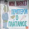 Tours of shops in PELENDRI, platanos.PNG